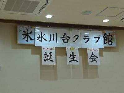 氷川台クラブ①.jpg