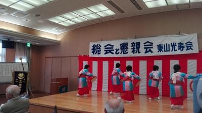 東山光壽會総会踊り前半.jpg