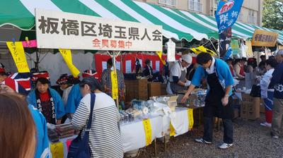 板橋区民祭り4.jpg