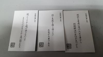 板橋歩こう会天狗の落し文.jpg